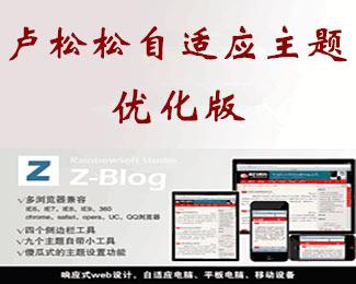 卢松松ZBlog自适应(响应式)主题模板优化版,SEO超完善的模板