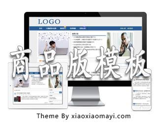小小蚂蚁主题商品版,ZBlog自适应模板,适用商品出售、淘宝客等网站