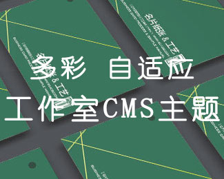 ZBlog自适应工作室(企业)CMS主题模板,适用名片、印刷等网站