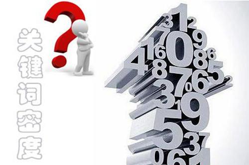 关键词密度是什么?如何增加关键词密度?