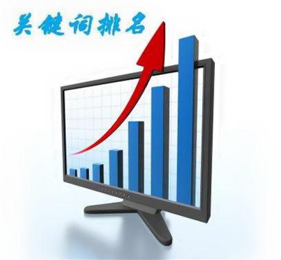 企业网站关键词排名优化
