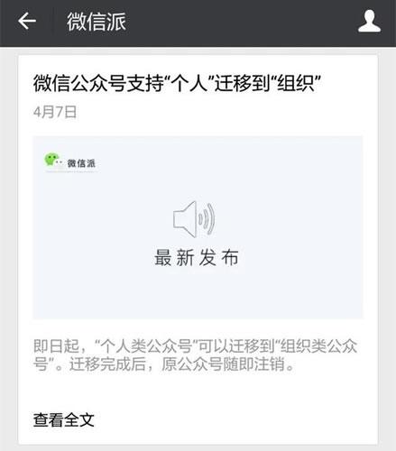 微信公众号支持个人迁移到组织了