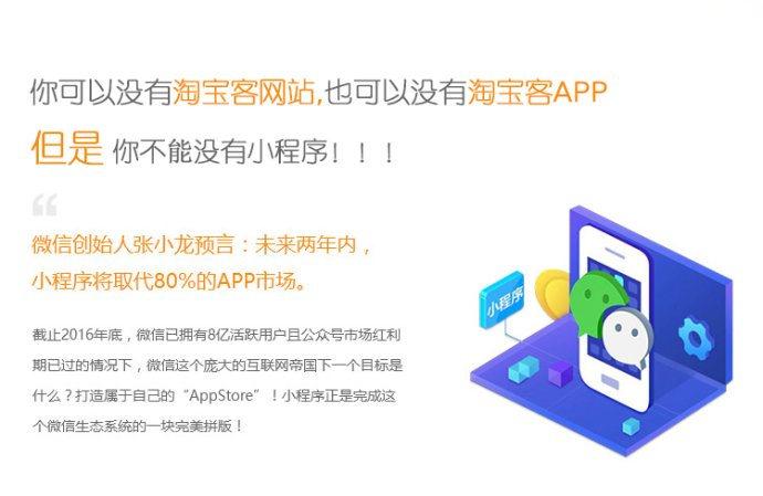 淘宝客小程序,微信小程序,优惠券小程序制作开发