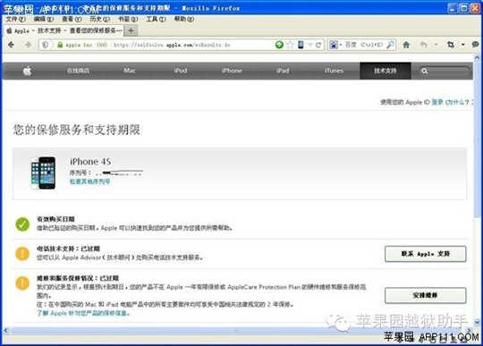 进入苹果官网查询保修服务和支持期限