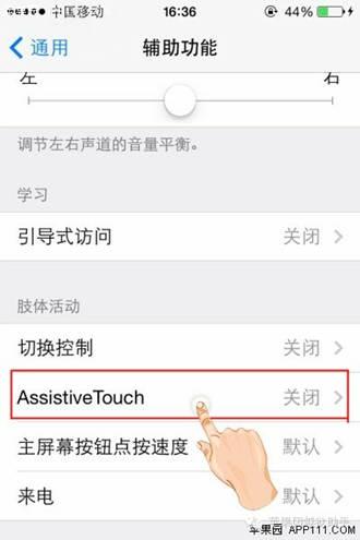 进入AssistiveTouch选项