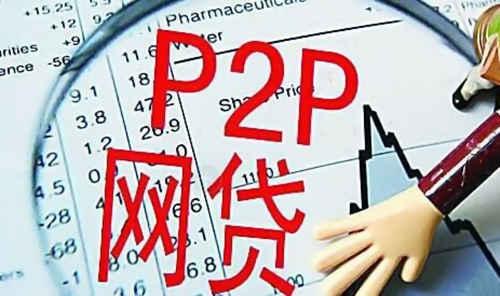 网贷模式转型 P2B网贷崛起 网上贷款平台