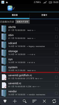 找到system文件夹