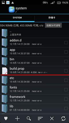 找到build.prop文件