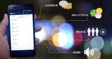 微信营销 微信功能 创业商机
