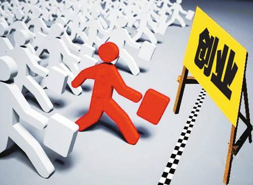 创业该如何起步?
