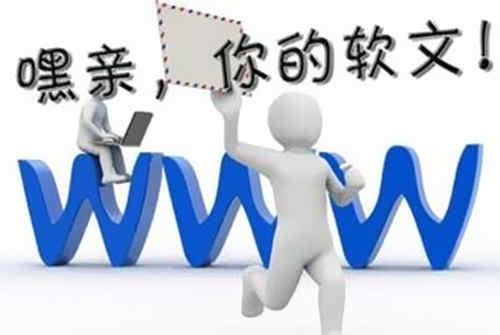 软文写作要素 软文推广 软文营销