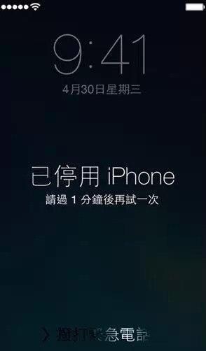 iPhone停用屏幕
