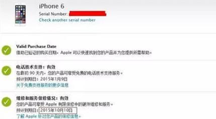 iPhone保修日期信息