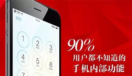iPhone6手机 iPhone手机内部功能