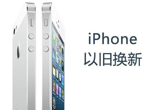 苹果手机活动 iPhone以旧换新