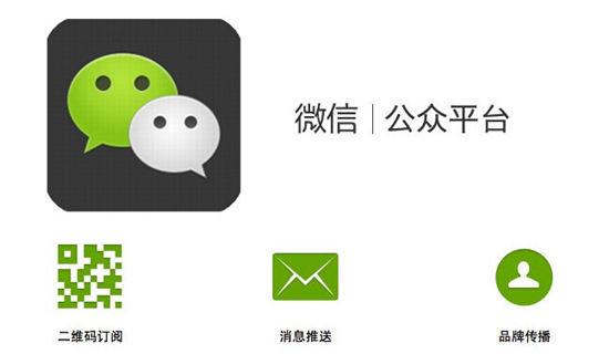 微信公众号认证 微信公众平台 微信营销认证