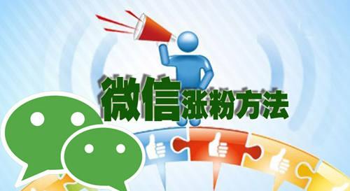 微信加粉方法 微商加入技巧 微营销推广