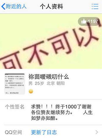 QQ名片个人资料