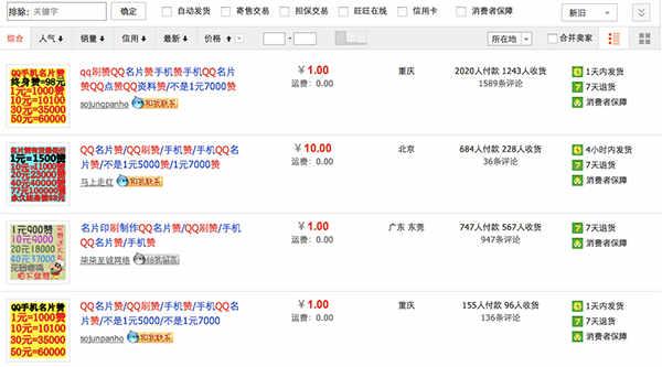 QQ名片点赞淘宝销售