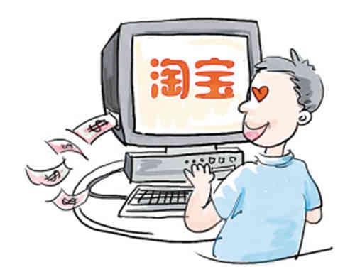 """打理网店四大""""俗招"""""""