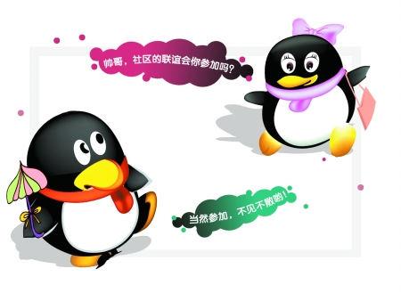 QQ群排名推广方案 玩转QQ群营销