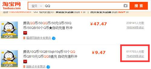 搜索关键词QQ出来的结果