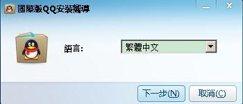 选择安装QQ语言
