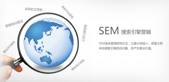 SEM营销专员 SEM营销数据分析