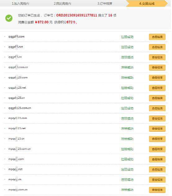 注册了16个和QQ公众号相关的域名