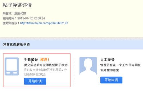 回复被删帖子关键点3 手机号码恢复帖子