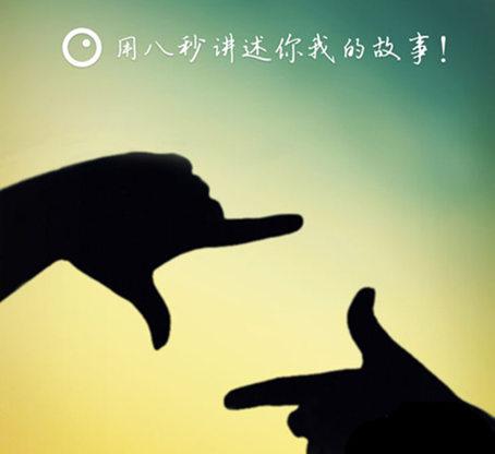 利用微视进行品牌推广 微视营销的兴起