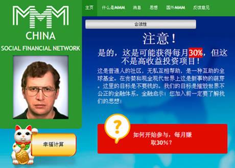 警惕金融金字塔MMM 俄罗斯最大庞氏骗局瞄准中国