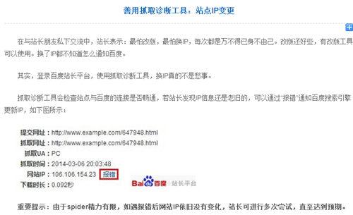 百度站长平台官方发布的关于网站更换IP的内容