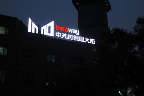 我在北京的中关村创业大街伪装成了创业者 第1张