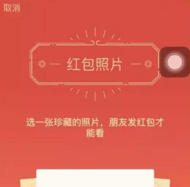 微信红包照片截图