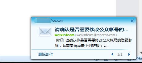 qq邮件弹窗的案例截图