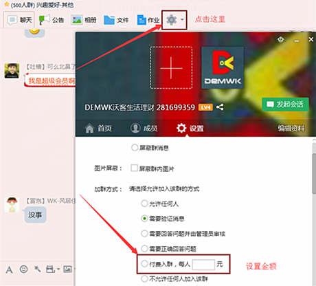 腾讯推出付费入QQ群功能 QQ群付费入群功能悄然开通