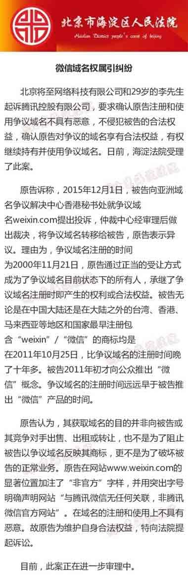 峰回路转:腾讯成功仲裁微信weixin.com域名被起诉