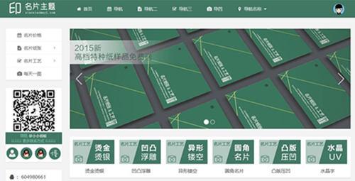 ZBlog高大上自适应工作室(企业)CMS主题模板,适用名片、印刷等网站