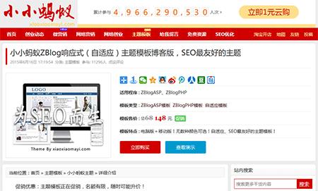 小小蚂蚁主题商品版,ZBlog自适应主题模板,适用商品出售、淘宝客等网站