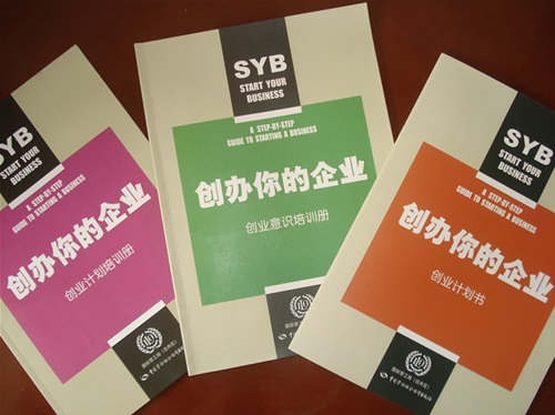 SYB免费创业培训的内幕
