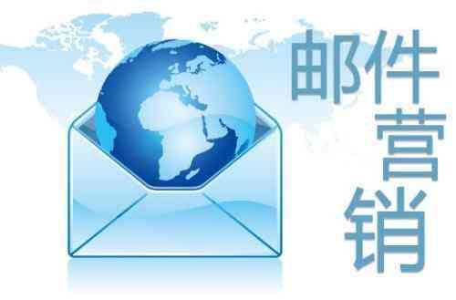 电子邮件营销推广.jpg