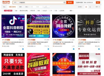 淘宝网搜索抖音培训宝贝页面.jpg