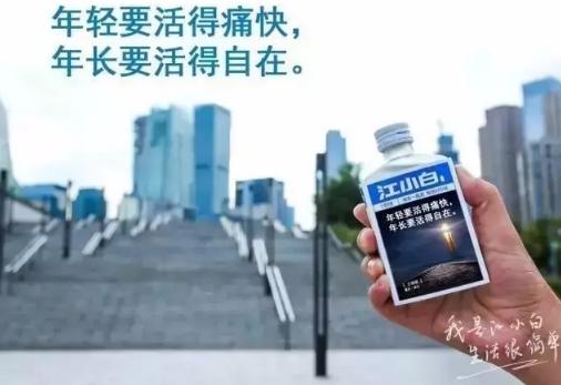 走心的江小白网络营销案例