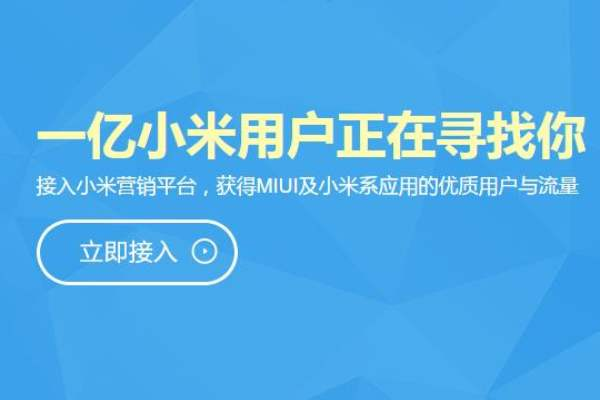小米客服营销9:100万