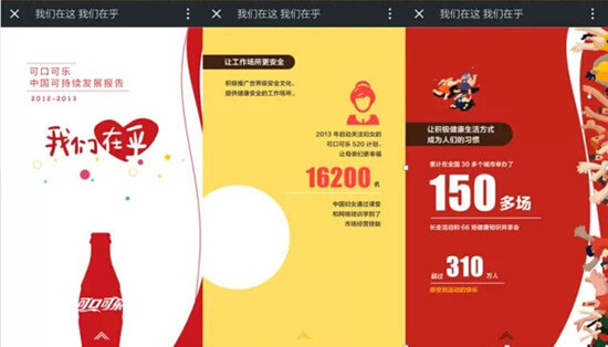 五大微信营销成功案例1.可口可乐——我们在乎