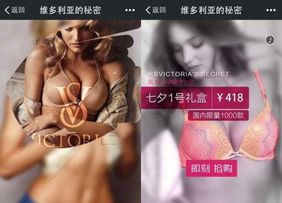 五大微信营销成功案例2.维多利亚的秘密