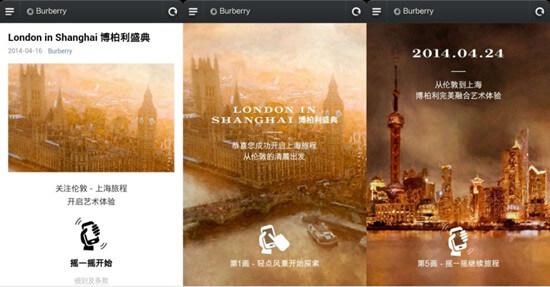 五大微信营销成功案例3. Burberry——从伦敦到上海的旅程