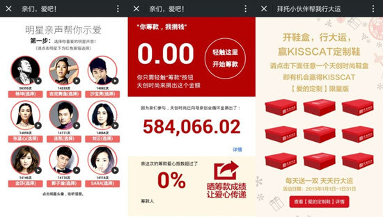 五大微信营销成功案例4.天创时尚——亲们,爱吧!