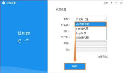 阿里旺旺不能登录原因分析 旺旺无法登录解决方法